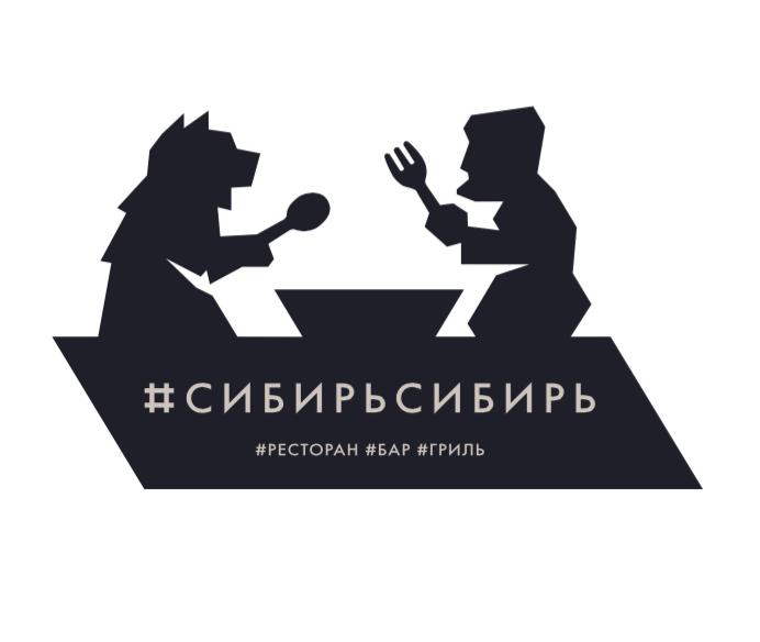Ресторанная сеть #СибирьСибирь