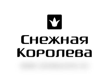 """Сеть магазинов одежды """"Снежная королева"""""""